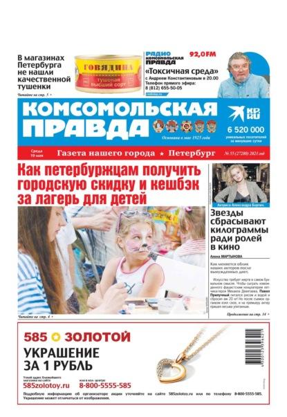 Комсомольская Правда. Санкт-Петербург 55-2021