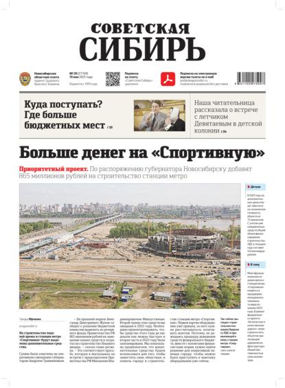 Газета «Советская Сибирь» №20(27749) от 19.05.2021