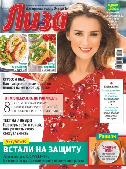 Журнал «Лиза» №20/2021