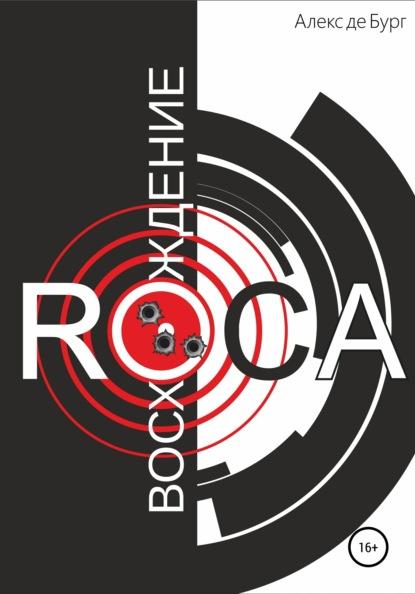 Восхождение ROCA