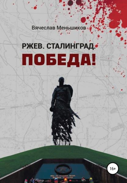 Ржев. Сталинград. Победа!