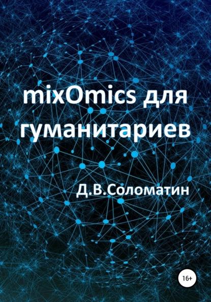 mixOmics для гуманитариев