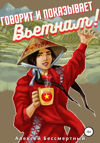 Говорит и показывает Вьетнам!