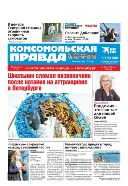 Комсомольская Правда. Санкт-Петербург 60п-2021