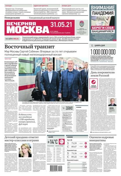 Вечерняя Москва 97-2021