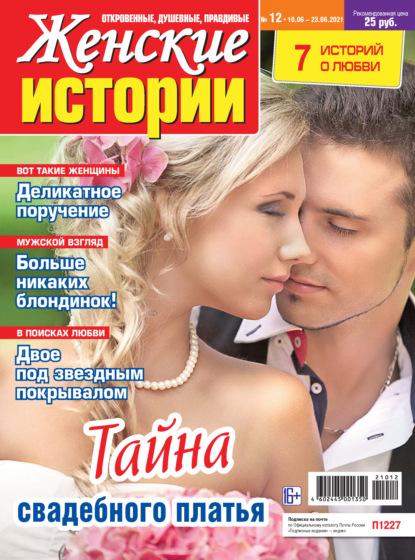 Женские истории №12/2021