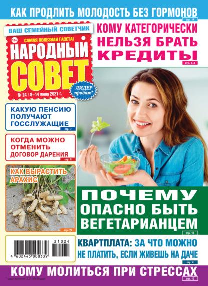 Народный совет №24/2021