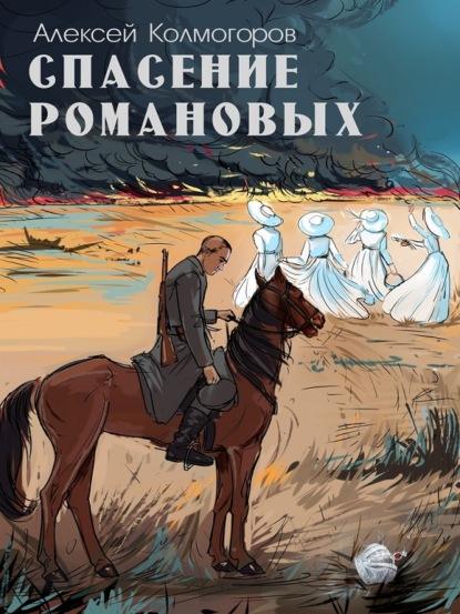 Спасение Романовых