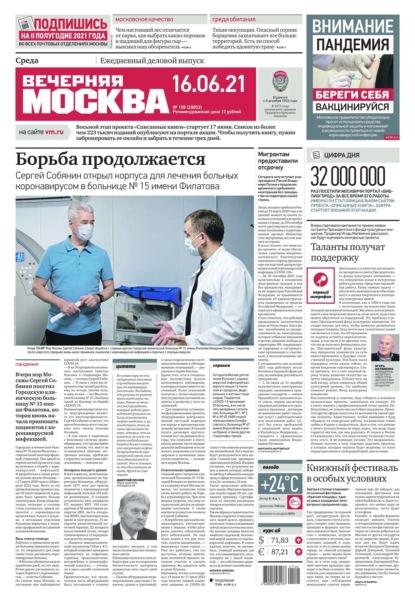 Вечерняя Москва 108-2021