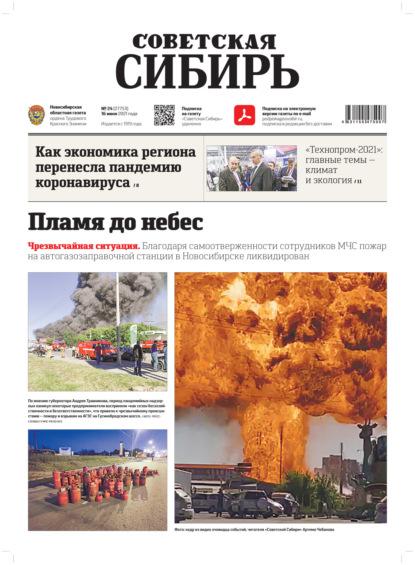 Газета «Советская Сибирь» №24(27753) от 16.06.2021