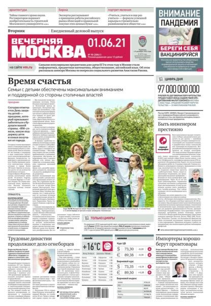 Вечерняя Москва 98-2021