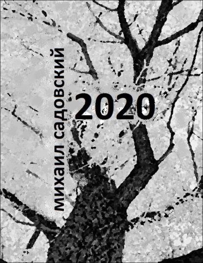 2020. Книга стихов