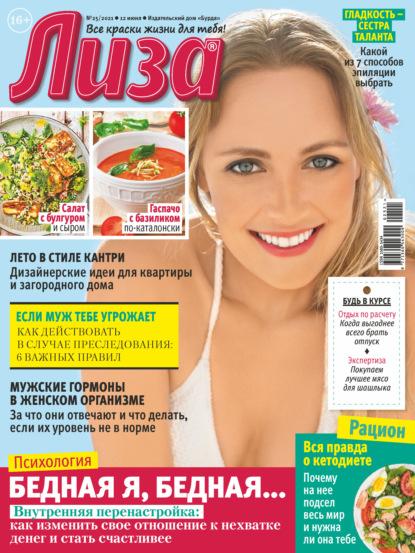 Журнал «Лиза» №25/2021