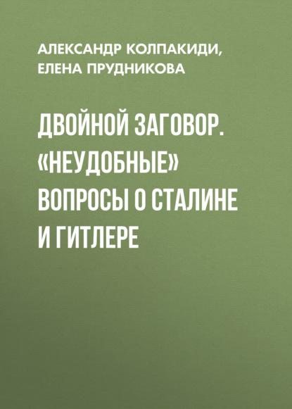Двойной заговор. «Неудобные» вопросы о Сталине и Гитлере