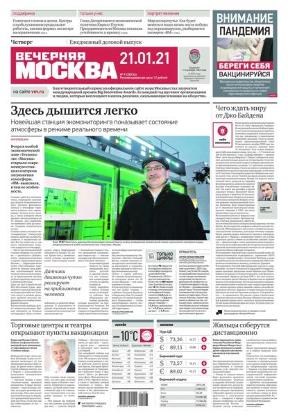 Вечерняя Москва 09-2021