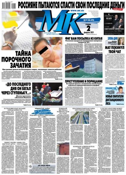 МК Московский Комсомолец 17-2021