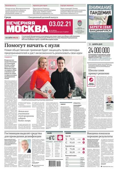 Вечерняя Москва 18-2021