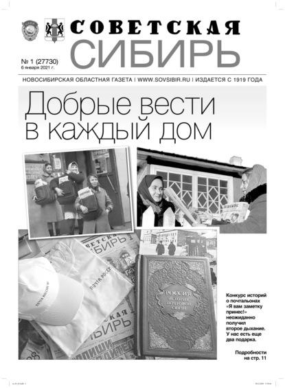 Газета «Советская Сибирь» №1(27730) от 06.01.2021
