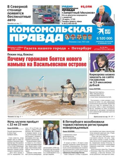 Комсомольская Правда. Санкт-Петербург 29-30с-2021