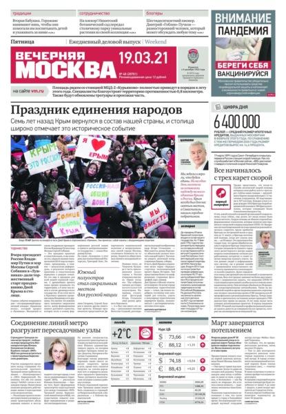 Вечерняя Москва 48-2021