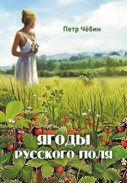Ягоды русского поля