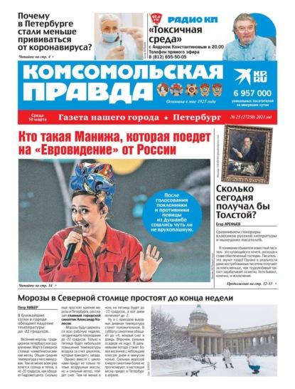 Комсомольская Правда. Санкт-Петербург 25-2021