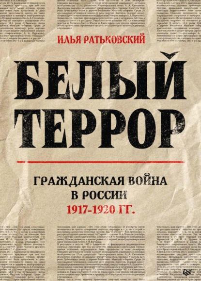 Белый террор. Гражданская война в России. 1917–1920 гг.