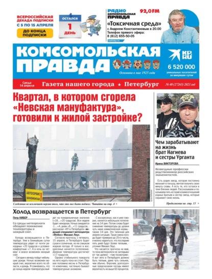 Комсомольская Правда. Санкт-Петербург 40-2021