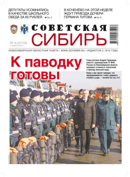 Газета «Советская Сибирь» №15(27744) от 14.04.2021