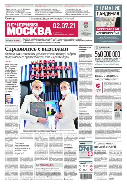 Вечерняя Москва 120-2021
