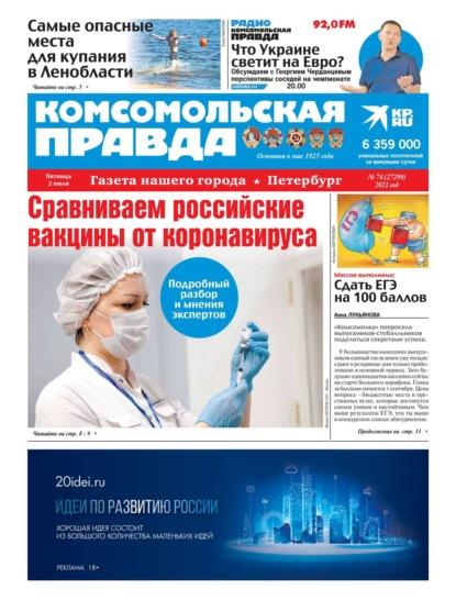 Комсомольская Правда. Санкт-Петербург 74-2021