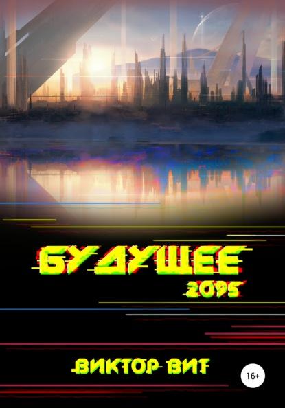 Будущее – 2095