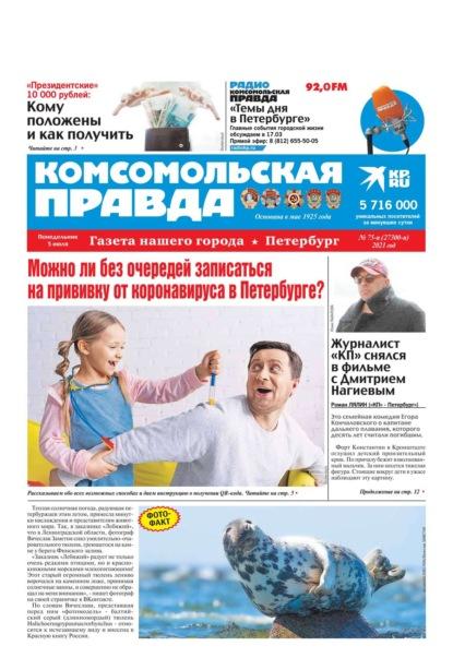 Комсомольская Правда. Санкт-Петербург 75п-2021