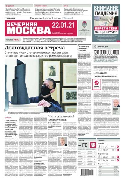 Вечерняя Москва 10-2021
