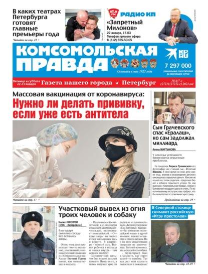 Комсомольская Правда. Санкт-Петербург 06-07с-2021