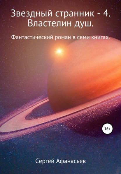 Звездный странник – 4. Властелин душ