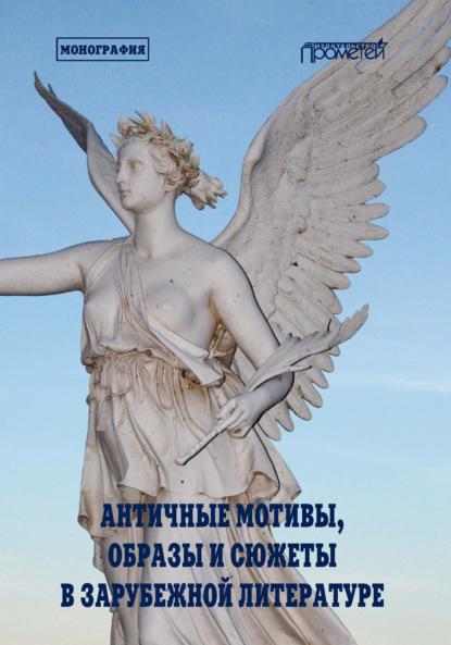 Античные мотивы, образы и сюжеты в зарубежной литературе