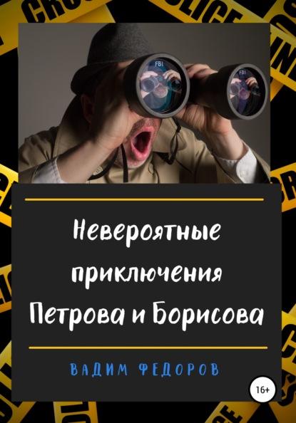 Невероятные приключения Петрова и Борисова