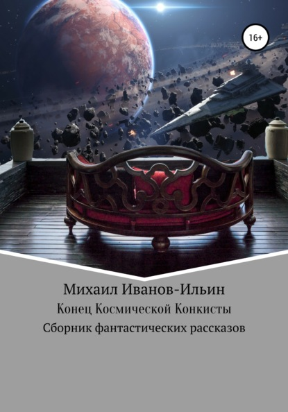 Конец Космической Конкисты