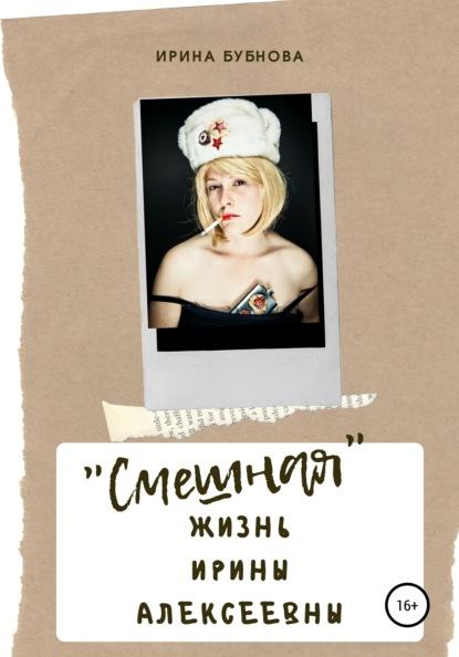 «Смешная» жизнь Ирины Алексеевны