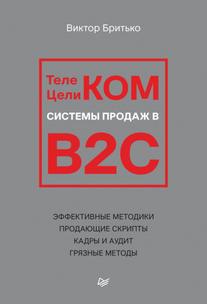 Телеком Целиком. Системы продаж в B2C