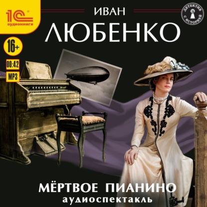 Мёртвое пианино. Аудиоспектакль