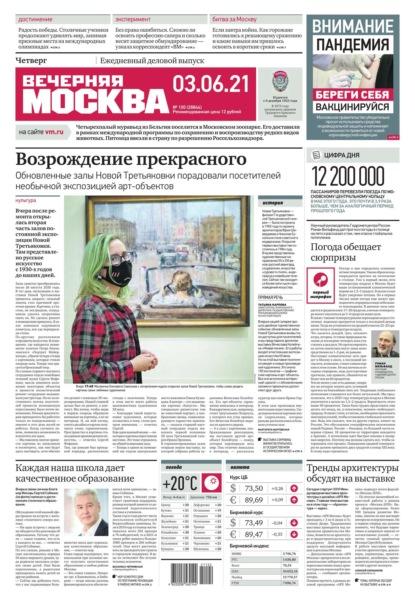 Вечерняя Москва 100-2021