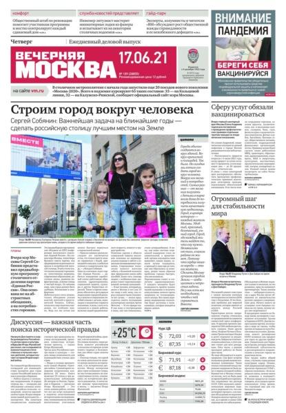 Вечерняя Москва 109-2021