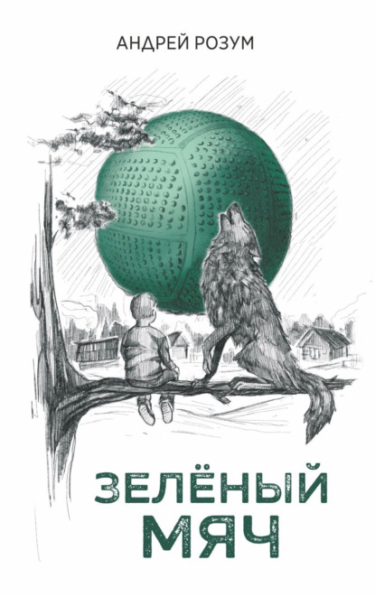 Зелёный мяч