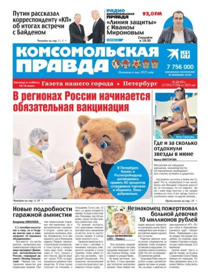 Комсомольская Правда. Санкт-Петербург 68-69с-2021