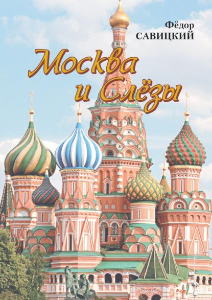 Москва и слёзы