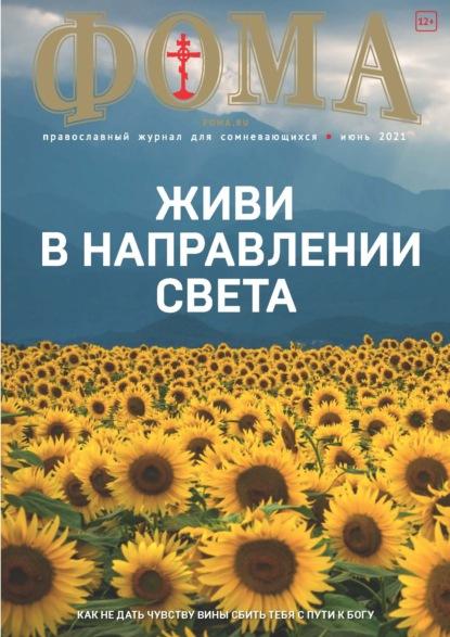 Журнал «Фома». № 6(218) / 2021 (+ epub)