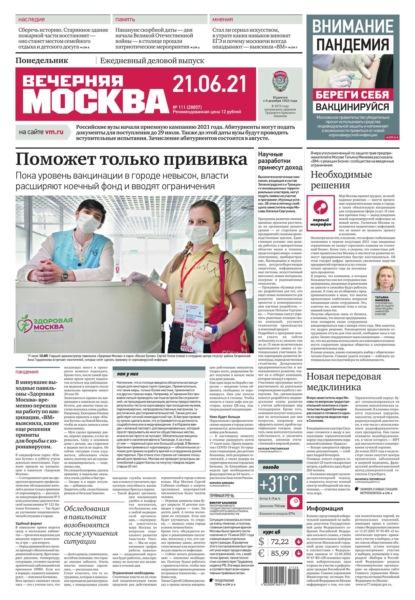 Вечерняя Москва 111-2021