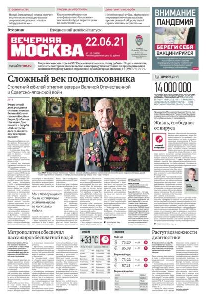Вечерняя Москва 112-2021